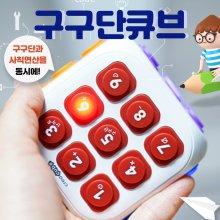구구단큐브 : 기초수학 학습용 스마트 IoT교구