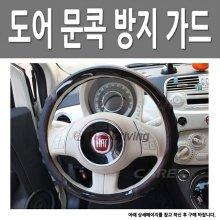 자동차 문콕 흠집 보호 방지 더블 쿠션타입 도어 가드 블루