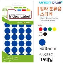 유니온 원형 스티커 (단색) (15매입) (UL-2330) (택1)