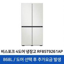 [개별구매불가] 비스포크 4도어냉장고 RF85T9261AP[868L]