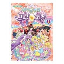 EZ 아이돌 타임 프리파라 4권/어린이만화책