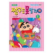 EZ 짱구는 못말려 1탄 1권/아동만화/유아만화