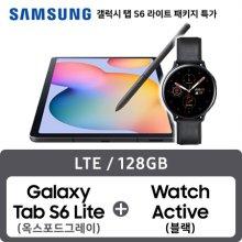 [패키지특가] 갤럭시탭 S6 라이트 LTE 128GB 옥스포드그레이 + 갤럭시 워치 액티브2 [SS/ 44 / 블랙]