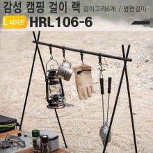 인디언행어 풀세트 감성캠핑 캠핑걸이 HRL106-6 행거