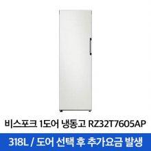 비스포크 1도어 냉동고 RZ32T7605AP [318L] (단품구매불가)