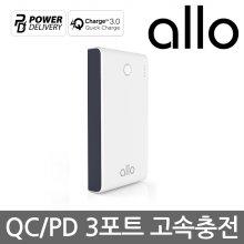 알로코리아 고속 충전 PD 보조배터리 20000mAh PQ700