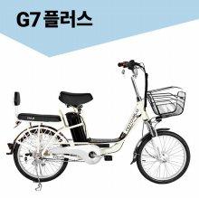 G7 플러스 전기자전거 모터 350W 배터리10Ah [블랙]