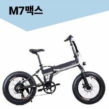 M7 맥스 전기자전거 모터 500W 배터리 14Ah [PAS모드]
