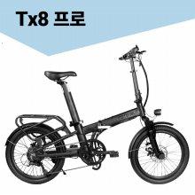 TX8 프로 전기자전거 모터 350W 배터리 14Ah [블랙/PAS모드]