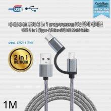 USB 2in1 C타입-마이크로5핀 HQ 멀티 휴대폰케이블 1m