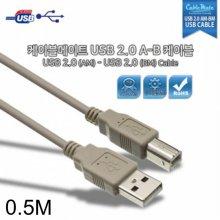 케이블list USB 2.0 AM-BM 케이블 0.5미터