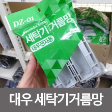 대우 세탁기거름망 먼지망 DZ-01 세탁걸름망 세탁기망