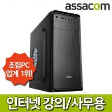 [사무용]G4930 4G/SSD120G/UHD610/조립컴퓨터PC[AS4912]