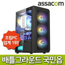 [게임용]i5 9400F 8G/SSD240G/GTX1650슈퍼/조립컴퓨터PC[i5FGTX650S]