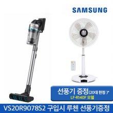 삼성 제트 무선 청소기 VS20R9078S2 + 루첸 선풍기 (LF-R140F)증정