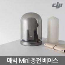 DJI 매빅 Mini 충전 베이스