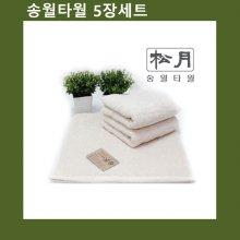 국산 송월타월 나무(30수) 5장