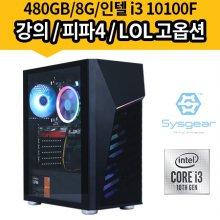 시그니처 게이밍컴퓨터 ICG113 인텔 10세대 i3/GT1030/8G/240G 조립PC