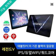 전자출입명부 태블릿PC 가성비 최적화 레전드V