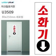 유니온 아크릴표지판 소화기 (80x250mm) (U3509)