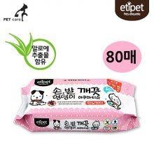 에티펫 손발엉덩이 아쿠아티슈 80매 (핑크)