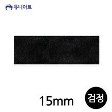 5000 골직A 리본 15mm (검정) (롤)