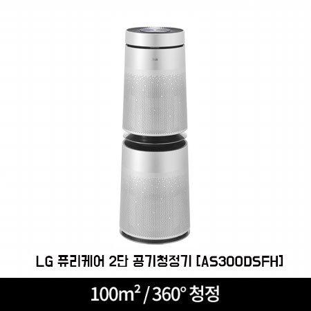 퓨리케어 2단 공기청정기 AS300DSFH [100m² / 360도 청정 / 6단계 토탈케어 플러스]