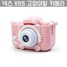 [해외직구] 넥스 X5S 고양이발 카메라 1+1