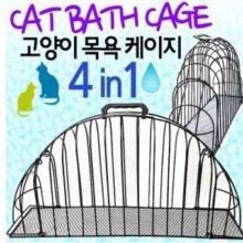 펫토이 고양이 목욕케이지 4in1 애완용품/234C92
