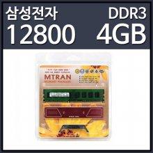 삼성전자 DDR3 4GB 엠트란 와인 PC3-12800