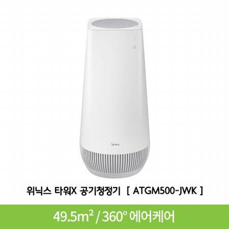 [최상급 리퍼상품 단순변심] 타워X 공기청정기 ATGM500-JWK [49.5m² / 360° 에어케어 / 듀얼 스마트센서]