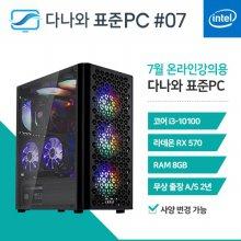 온라인강의용 200707 i3-10100/8G/SSD240G/RX570/조립컴퓨터PC