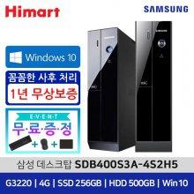 삼성데스크탑 DB400S3A [G3220/4G/SSD256G+HDD500G/윈10] B급리퍼