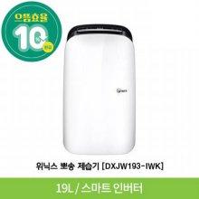 뽀송제습기 DXJW193-IWK [19L / 1등급 / 스마트 인버터 / 쾌속제습]