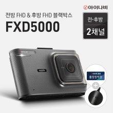 [L.POINT 1만점+출장 장착쿠폰+GPS 안테나 증정~9/30][히든특가]아이나비 블랙박스 FXD5000(16GB) 기본 패키지