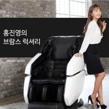 홍진영의 고품격 안마의자 럭셔리 BRAMS-S2050(화이트)