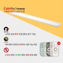 컬러렉스 패널라이트 1215x170㎜ 밝기조절 색상조절 (리모콘 별도 구매 필수)
