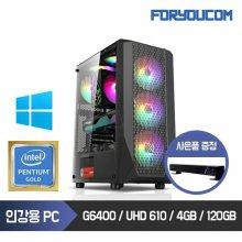 최신 인텔10세대 G6400/RAM 8G/SSD 240G/UHD610 / 윈도우10 탑재 / 조립컴퓨터PC