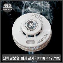화재 감지기 단독형 음성 경보기 작동점검 정지기능/51C3B2