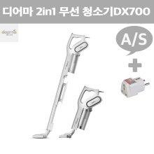 [해외직구] 디어마 2in1 핸드 헬드 유선 청소기 DX700