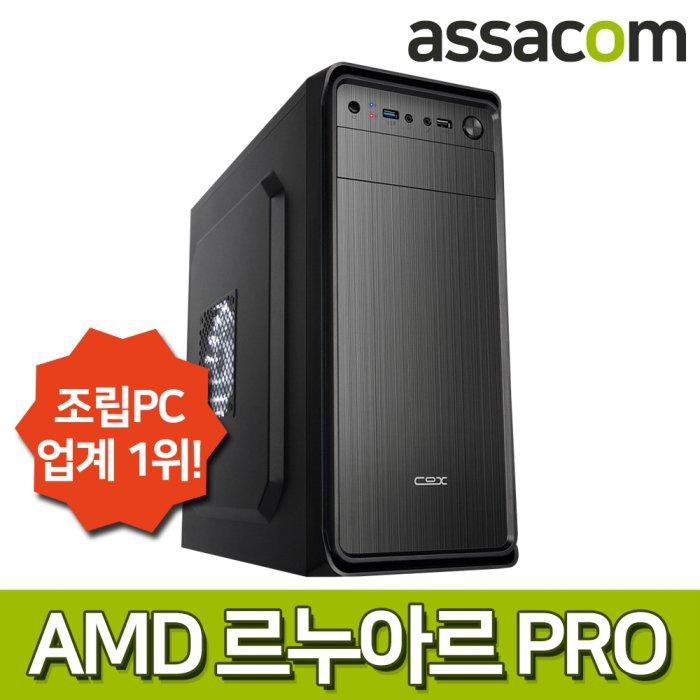 아싸컴 [AMD 르누아르PRO] 드림윅스 R5 4650G/8G-25600/SSD240G/VEGA7/조립컴퓨터PC[AR5P] [하이마트]