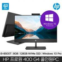 HP 프로원 400 G4 올인원PC 3DQ48AV / i5-8500T+8GB+128GB+윈10프로+1년무