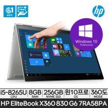 엘리트북 X360 830 G6 7RA58PA 노트북 [i5-8265U/8GB/Nvme 256GB/Win 10 Pro/TOUCH]