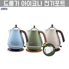 [해외직구] 드롱기 아이코나 전기포트 KBOV2001 (무료배송/세금포함)