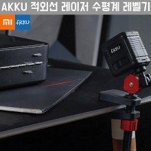 [해외직구] 샤오미 AKKU 적외선 레이저 수평계 레벨기 / 무료배송 / 관부