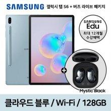 [패키지특가] 갤럭시탭S6 클라우드블루 Wi-Fi 128GB + 갤럭시 버즈 라이브 미스틱 블랙 패키지