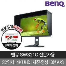 [벤큐]SW321C 4K UHDIPS HDR HLG 32 사진/영상제작 무결점 모니터