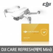 [매빅 미니 전용]DJI 케어/DJI Care Refresh 서비스