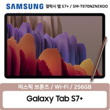 갤럭시 탭S7+ (Wi-Fi) 256GB 미스틱브론즈 SM-T970NZNEKOO