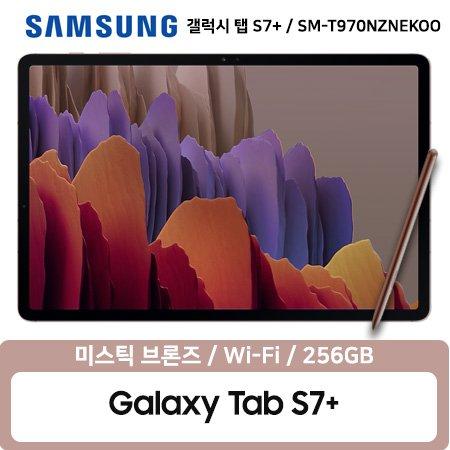 [빠른배송]삼성 갤럭시 탭 S7+ (Wi-Fi) 256GB 미스틱브론즈 SM-T970NZNEKOO